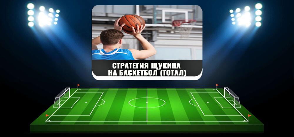 Расчет тотала на баскетбол по системе Щукина: примеры ручного анализа и расчета, программа для расчета