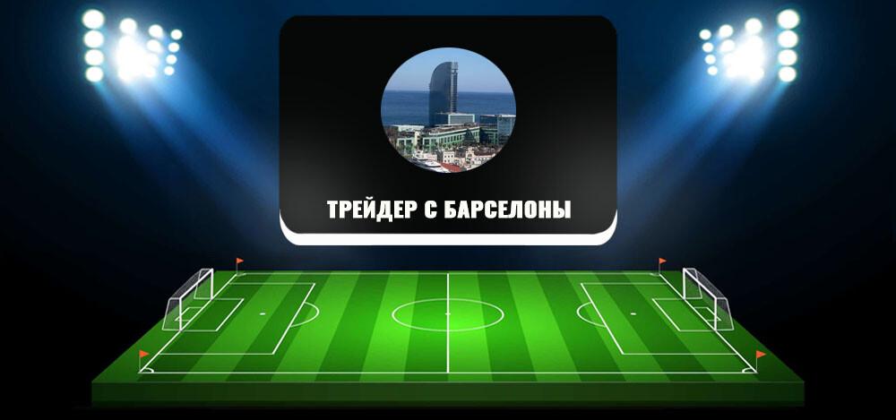 Обзор канала «Трейдер с Барселоны» во «ВКонтакте» и «Телеграме» — проект Кирилла Горлачева