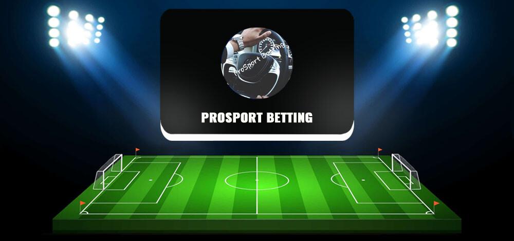 Телеграм-канал с прогнозами на спорт — ProSport Betting: отзывы