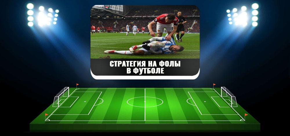 Стратегии ставок на фолы в футболе: где и как ставить