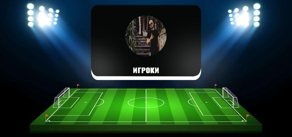 Проект «Игроки» в ВК Игоря Гущина: отзывы