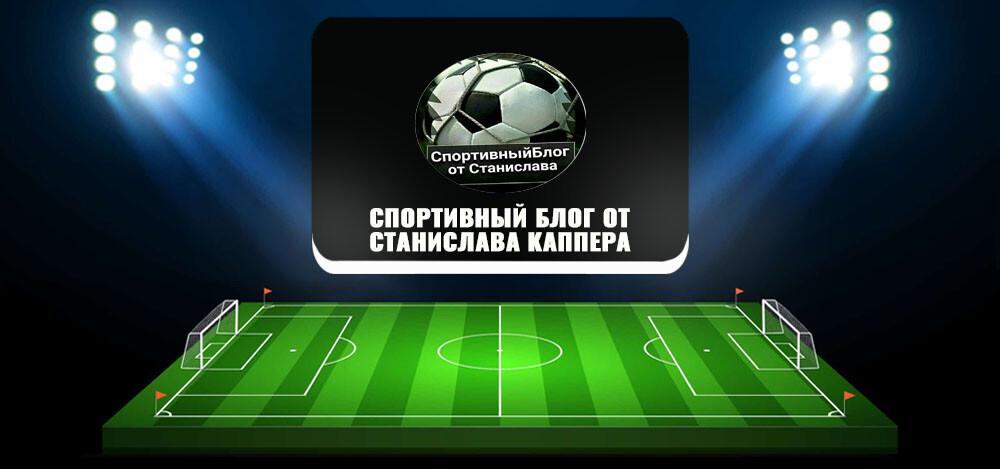Телеграм-канал «Спортивный блог от Станислава каппера»: отзывы