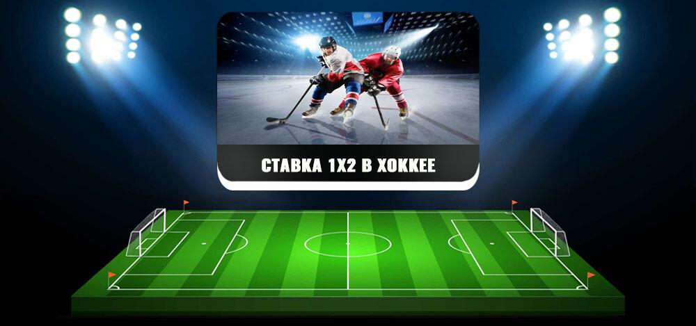 1×2 ставка в хоккее: понятие, преимущества и недостатки, стратегии, пример расчета ставки