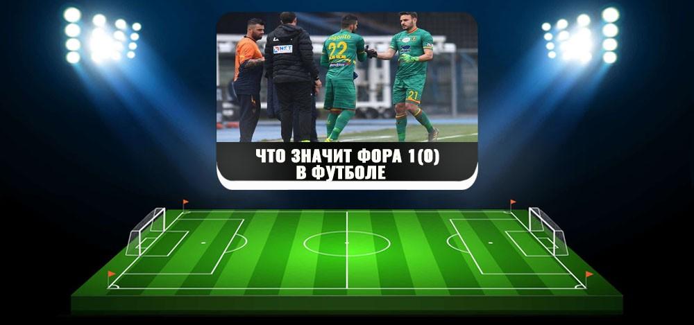 Фора 1 (0) в футболе