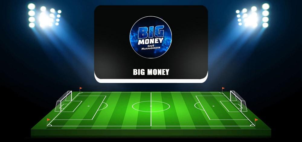 Big Money Клуб Миллионеров в телеграме — обзор и отзывы о каппере