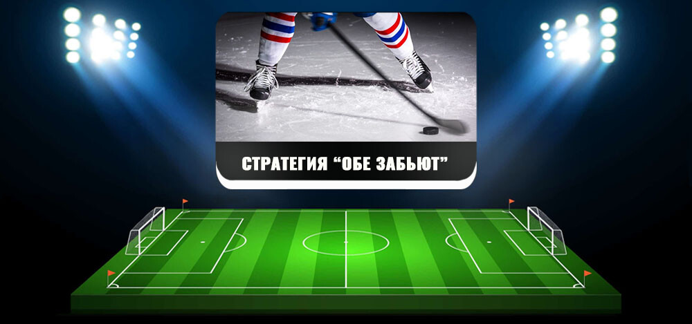 Стратегия на хоккей «обе команды забьют»