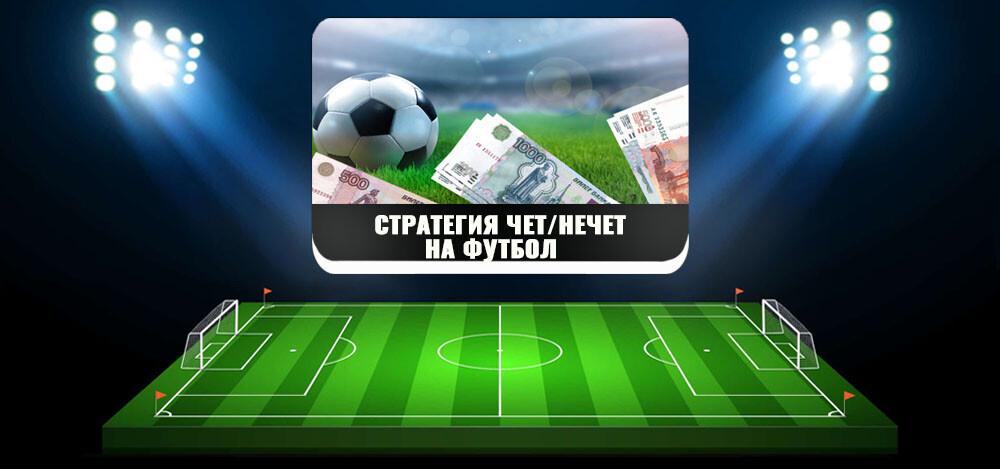 Стратегия ставок на футбол «Чет-Нечет»
