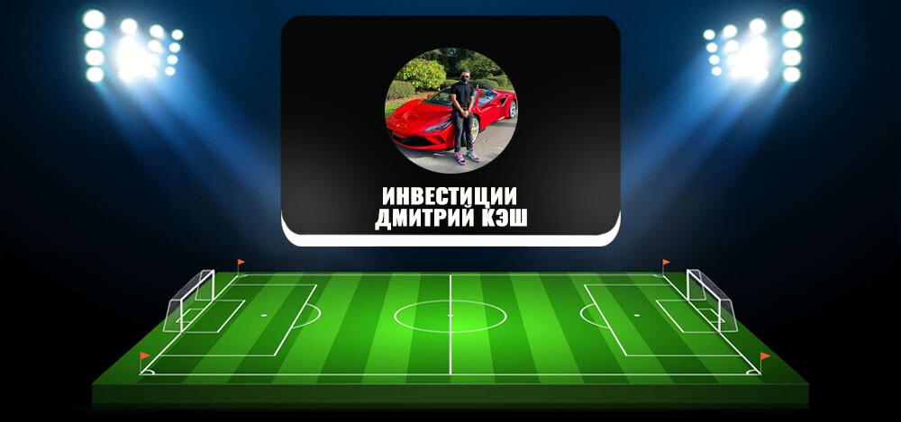 Телеграм-канал MONEY UP («Дмитрий КЭШ»): отзывы