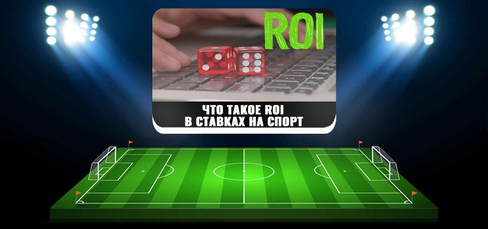 ROI в ставках на спорт: особенности, как рассчитать, вычислить и повысить ставку