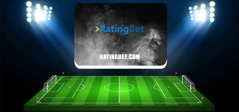 Ratingbet com — обзор и отзывы о каппере