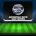 Договорные матчи Exact Matches: отзывы