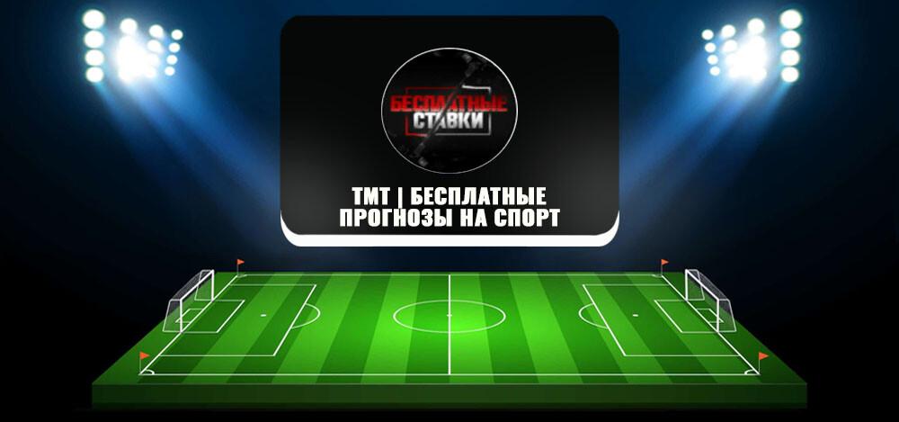 Обзор канала «ТМТ|Бесплатные прогнозы на спорт» в «Телеграме» — отзывы