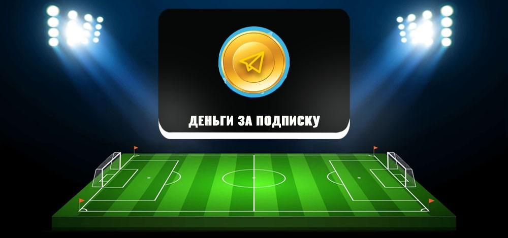Отзывы о телеграм-канале «Деньги за подписку»