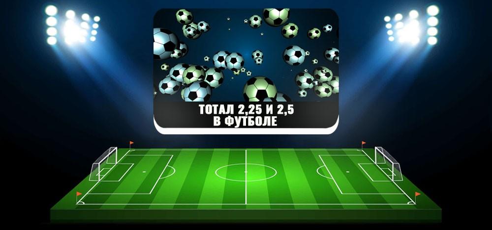 Нюансы ставок на тоталы 2,25 и 2,5 в футболе