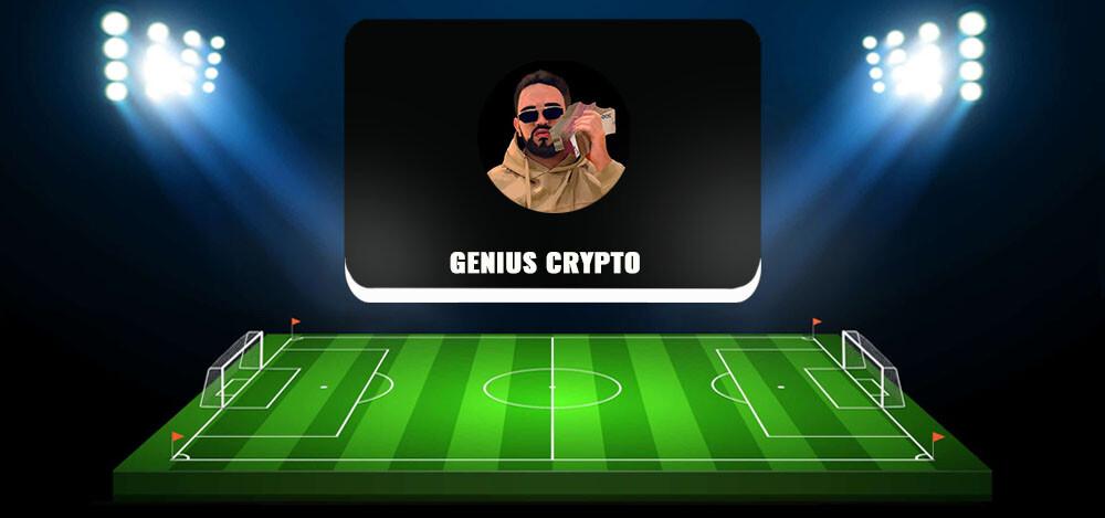 Обзор телеграм-канала Genius Crypto, отзывы о прогнозах по биржевой торговле
