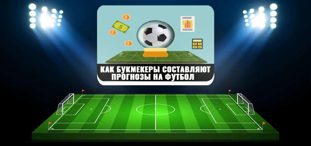 Как рассчитывается прогноз букмекеров на футбол