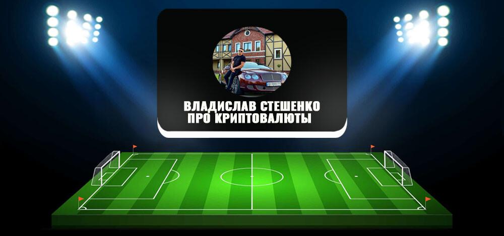 Заработок на пассивных инвестициях в криптовалюту — Владислав Стешенко: отзывы