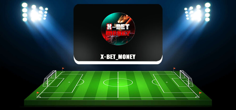 Телеграм-канал X-BET_MONEY: отзывы