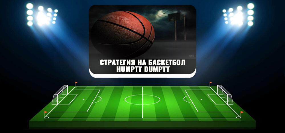 Стратегия на баскетбол Humpty Dumpty: описание, режимы игры, достоинства и недостатки