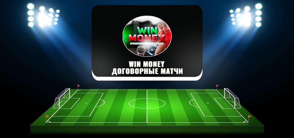 Телеграм-канал «Win Money / Договорные матчи»: отзывы