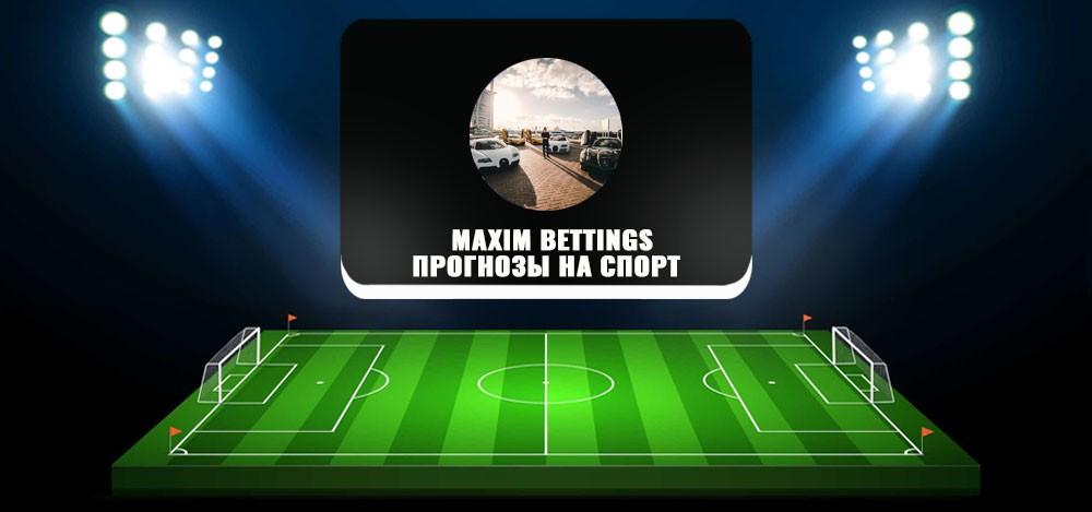 Прогнозы на спортивные события каппера Maxim Bettings: отзывы
