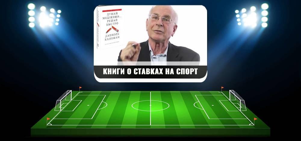 ТОП книг о беттинге и азартных играх. Лучшие книги для тех, кто ставит на спорт