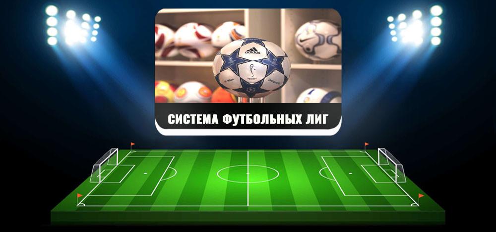 Система футбольных лиг: какие клубы существуют в мире, где больше всего забивают голов и на какой клуб делать ставки