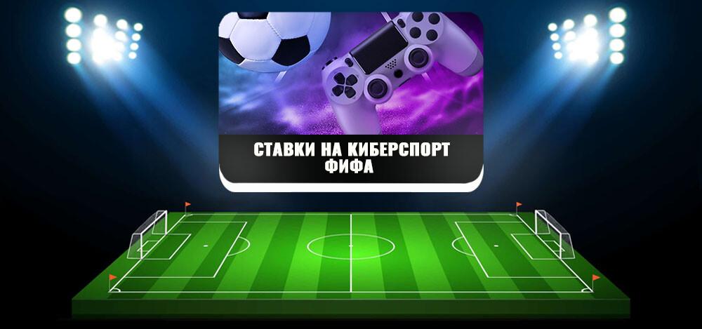 Ставки на киберспорт ФИФА