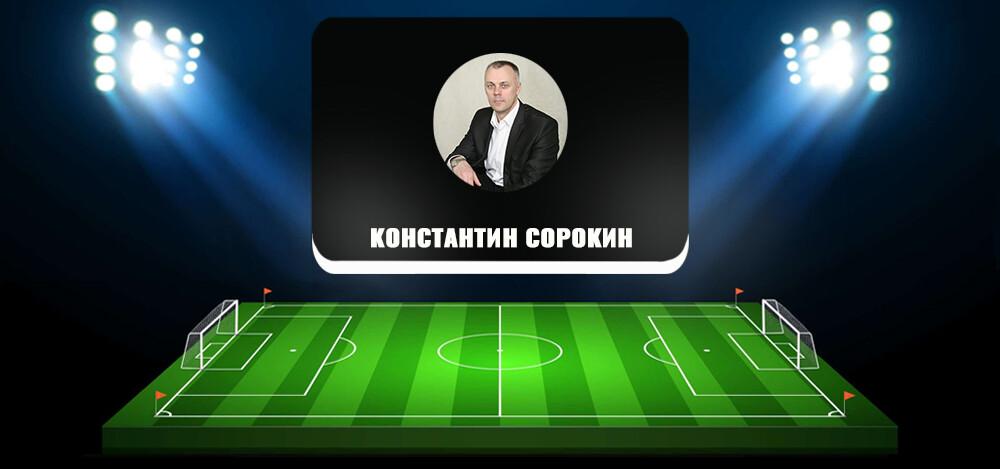 Обзор курсов и вебинаров трейдера Константина Сорокина об инвестировании и трейдинге, отзывы клиентов и статистика проекта