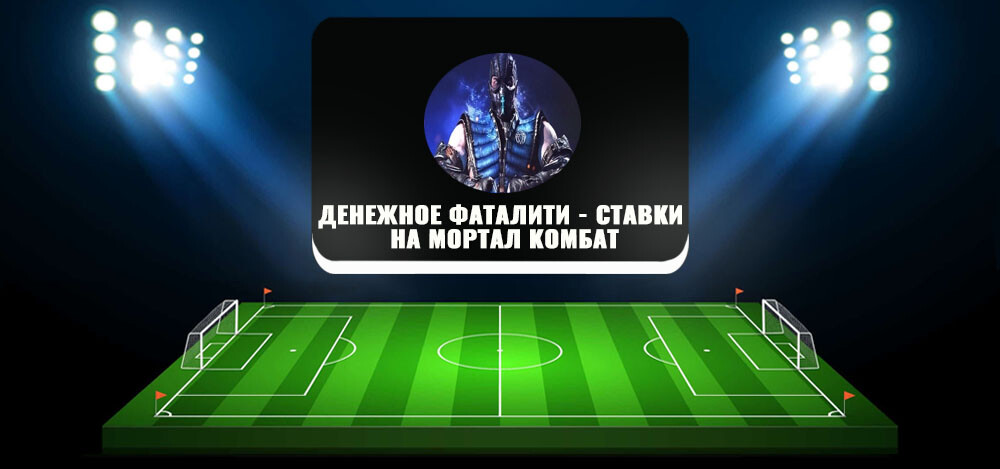 Ставки на «Мортал Комбат» на канале «Денежное фаталити»: отзывы