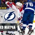 Монреаль Канадиенс — Тампа Бэй Лайтнинг: прогноз на хоккей. NHL 03.03 02:30