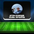 Проект Артема Кузнецова «Секретные схемы заработка»: можно ли заработать, отзывы