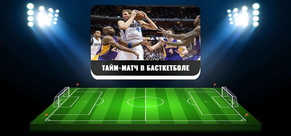 «Тайм-матч» в баскетболе: особенности и отличия игровой стратегии