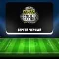 Сергей Черный Договорные матчи — обзор и отзывы