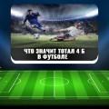 Тотал 4 Б в футболе — что значит, примеры расчета ставок