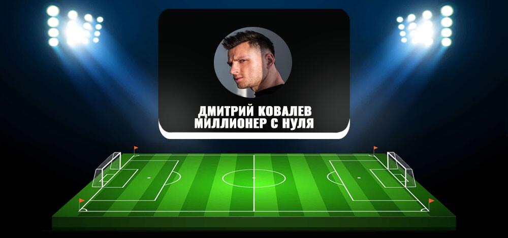 Дмитрий Ковалев в телеграм-канале «Миллионер с нуля»: отзывы