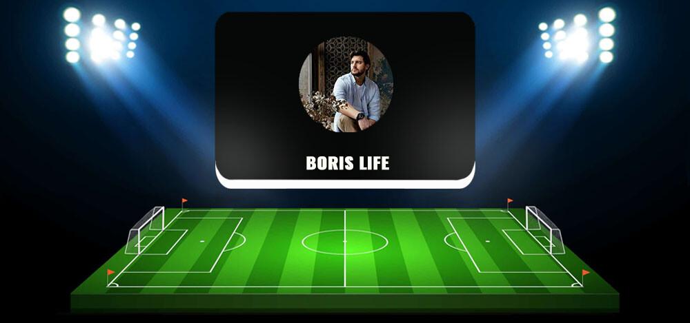 Телеграм-канал Boris Life: отзывы