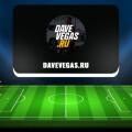 Проект DAVEVEGAS.RU | DAVE VEGAS: отзывы
