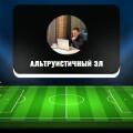 Каппер Эльнур Бутаев в телеграм-канале «Альтруистичный Эл»: отзывы