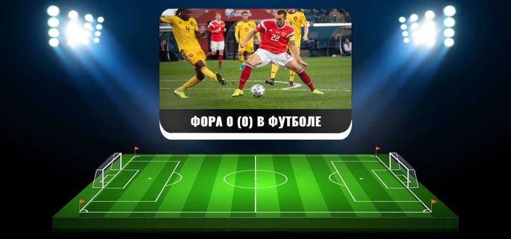 Как правильно делать ставку на  фору 0 (0) в футболе