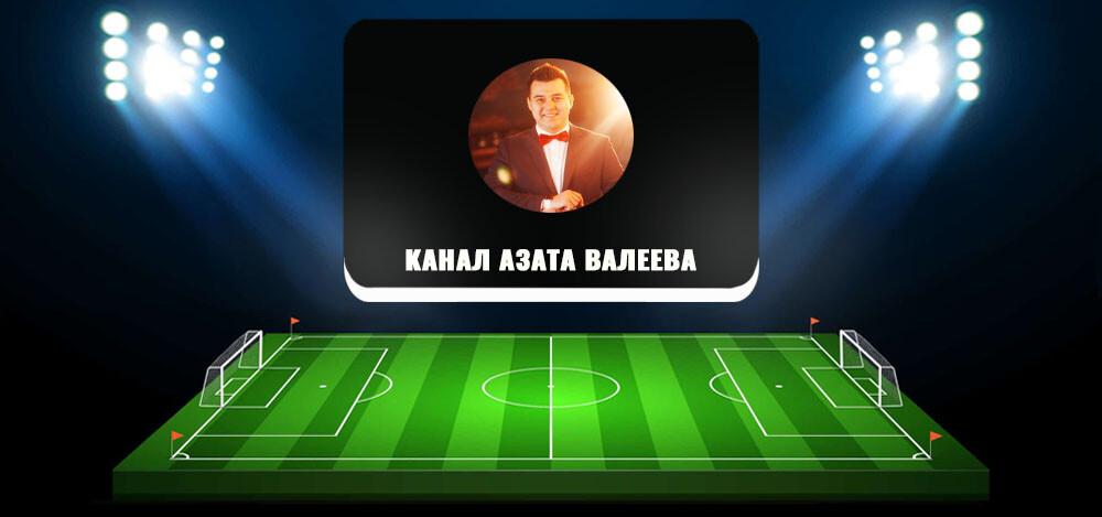 Отзывы о проекте «Канал Азата Валеева»