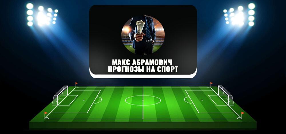 Прогнозы на спорт — услуги проекта Макса Абрамовича: отзывы
