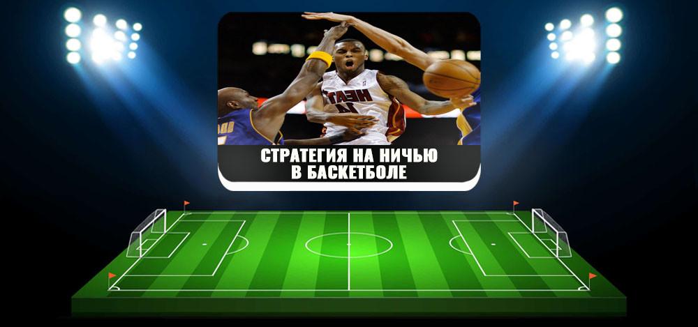 Стратегия на ничью в баскетболе