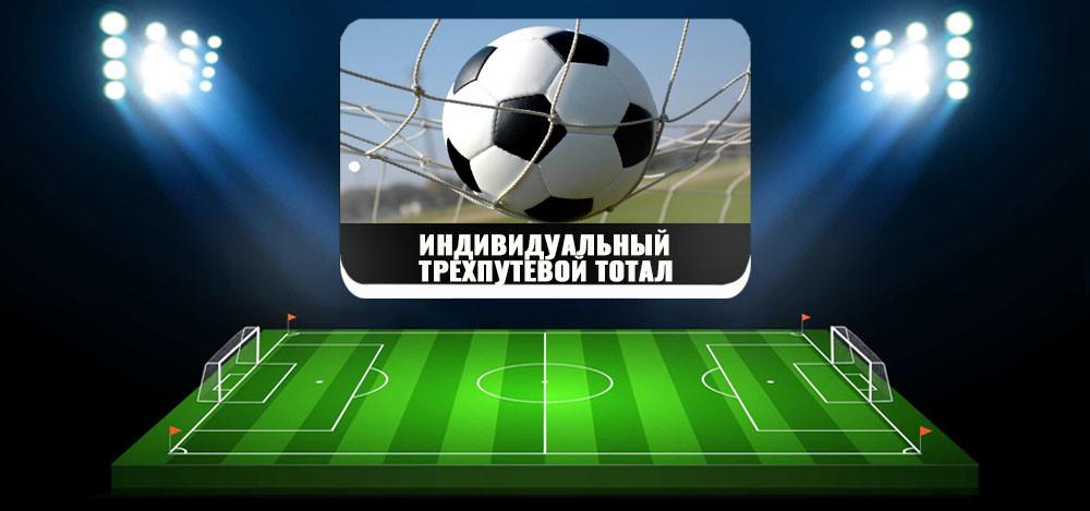 Индивидуальный трехпутевой тотал в футболе: что это и как на нем играть