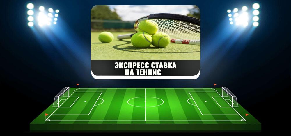 Экспресс-ставка на теннис: понятие, виды, преимущества и недостатки экспрессов