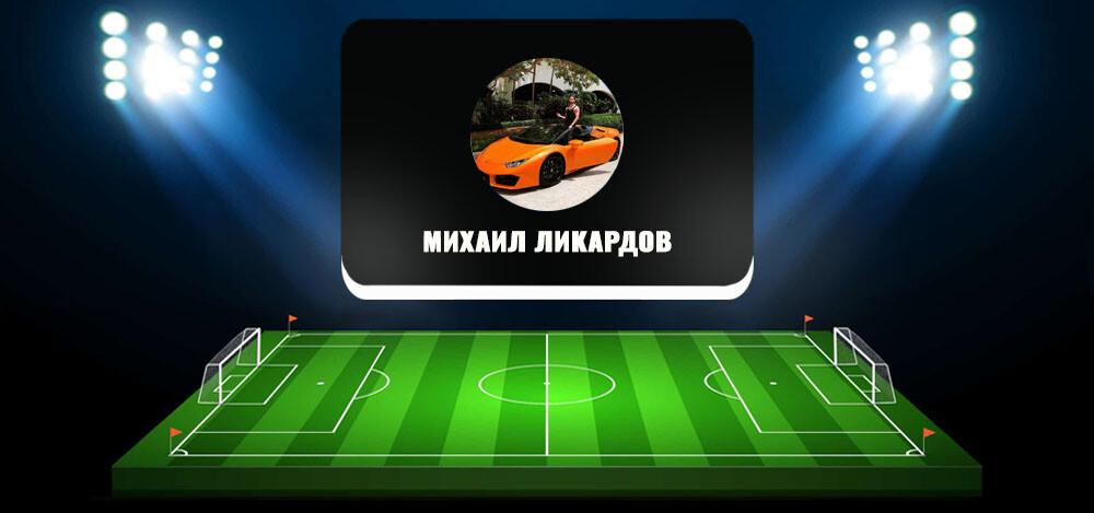 Телеграм-канал Михаила Ликардова: отзывы