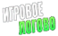 Каппер Мистер Х в телеграм-канале «Игровое логово»: отзывы