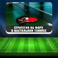 Стратегия на фору в настольном теннисе