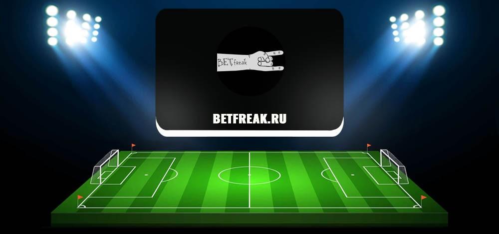 Betfreak.ru от Алексея Карнацкого