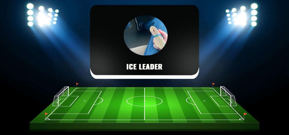 Телеграм-канал ICE LEADER с прогнозами по хоккею: отзывы